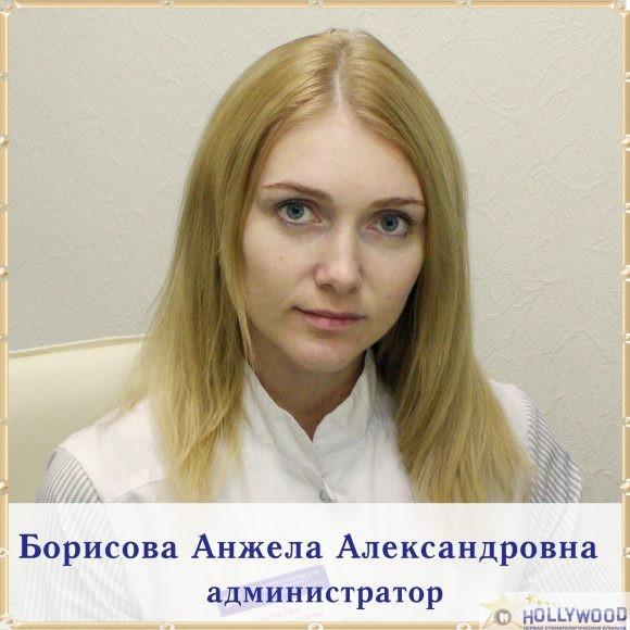 Борисова Анжела Александровна