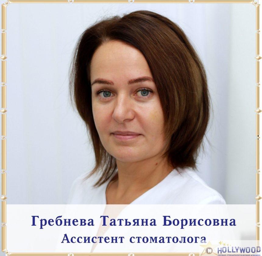 Гребнева Татьяна Борисовна