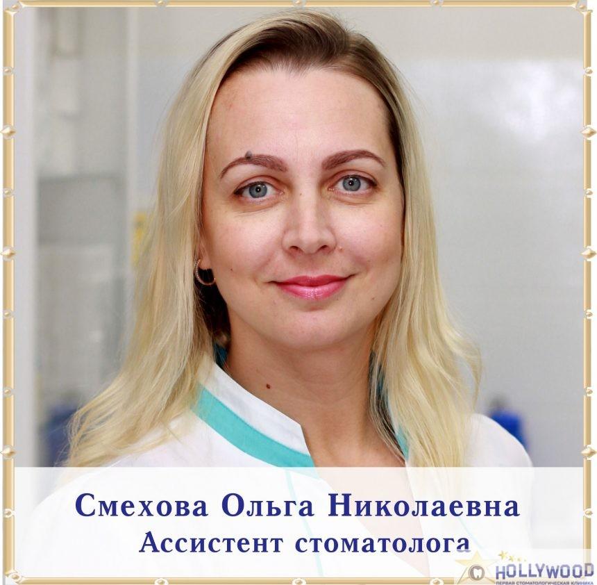 Смехова Ольга Николаевна