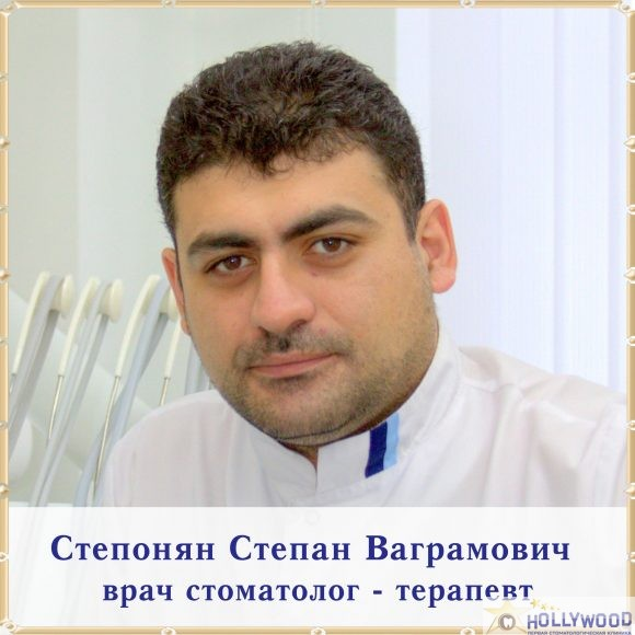 Степанян Степан Ваграмович