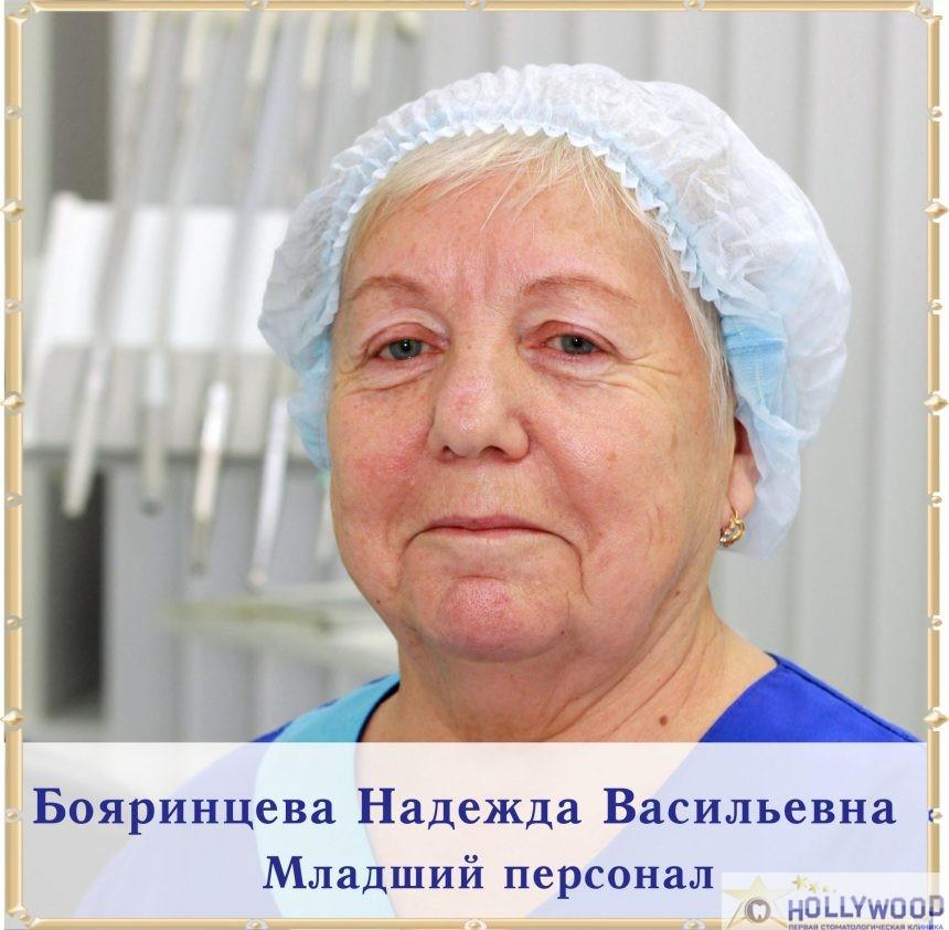 Бояринцева Надежда Васильевна