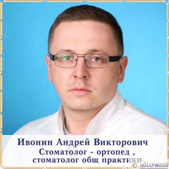 Ивонин Андрей Викторович