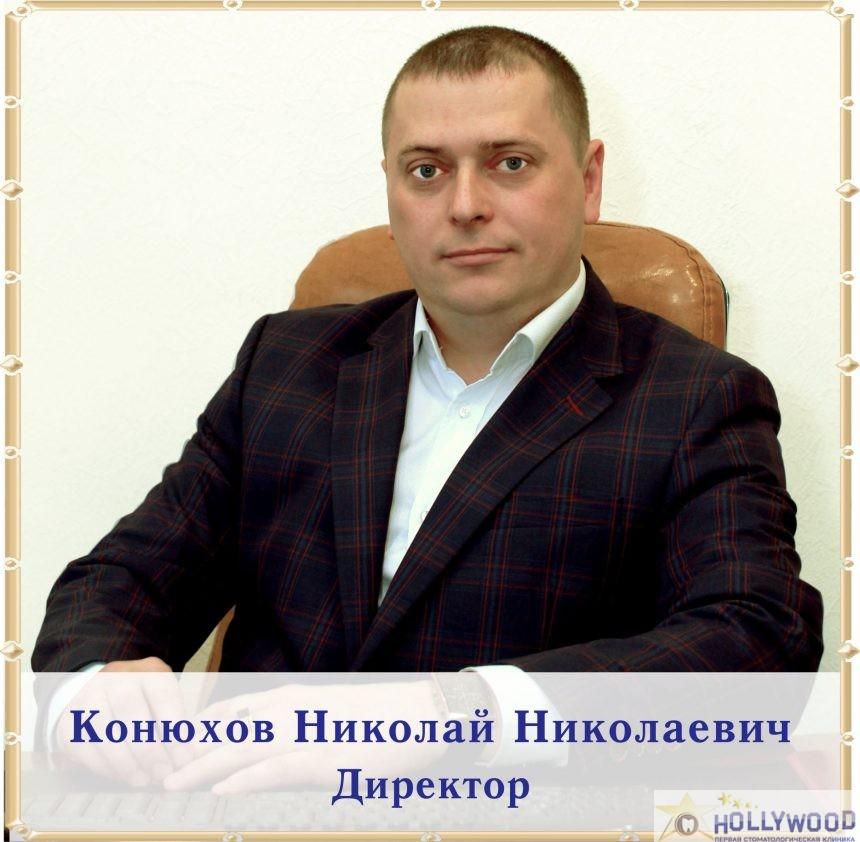 Конюхов Николай Николаевич