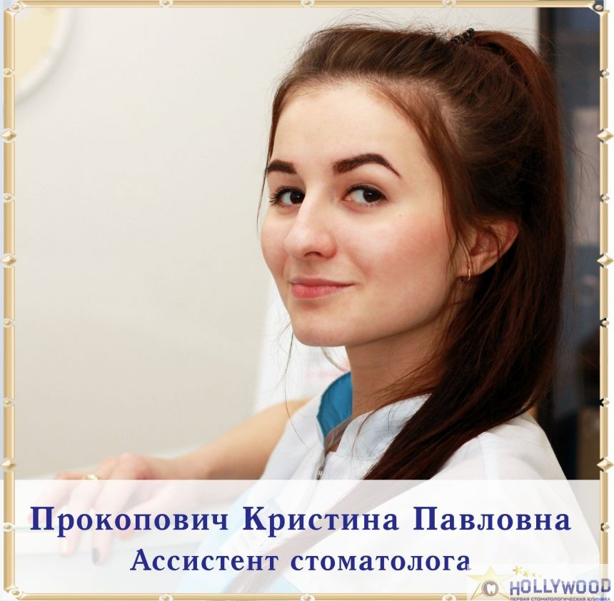 Прокопович Кристина Павловна