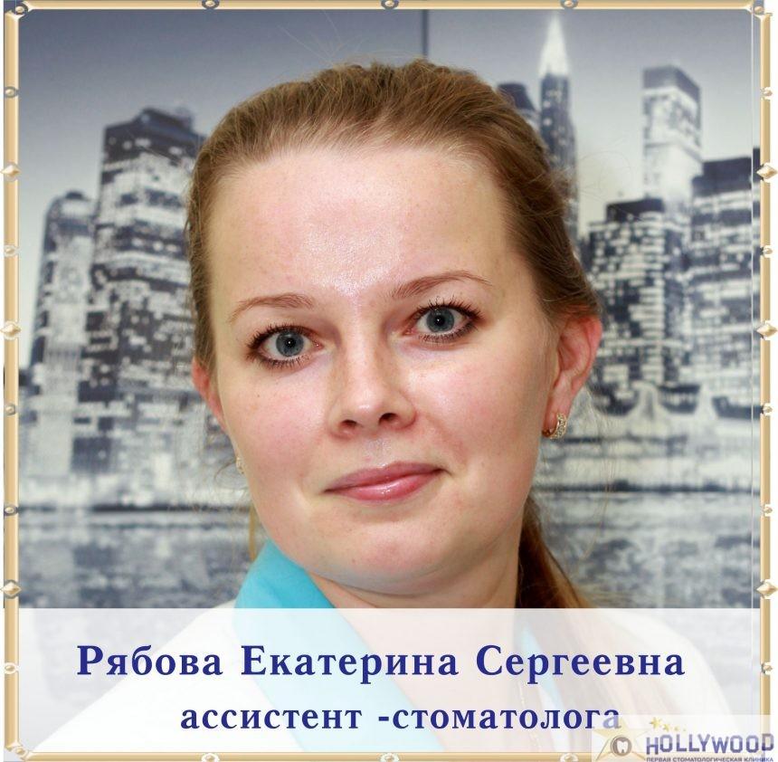 Рябова Екатерина Сергеевна