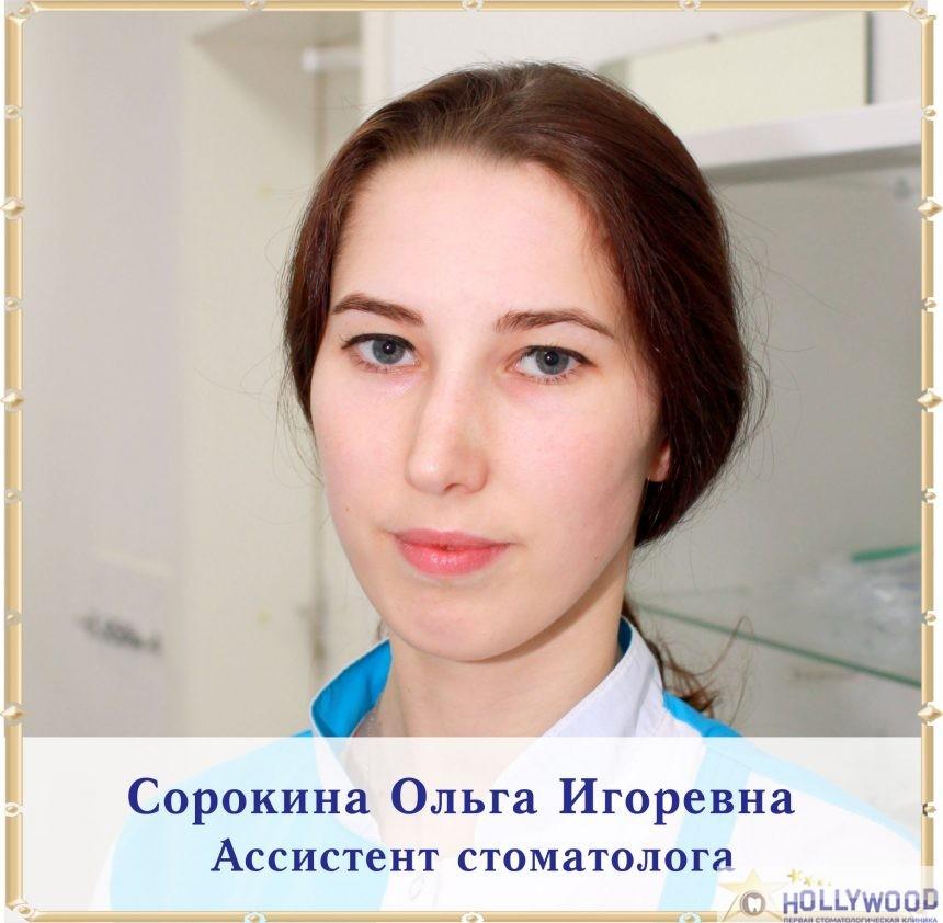 Сорокина Ольга Игоревна