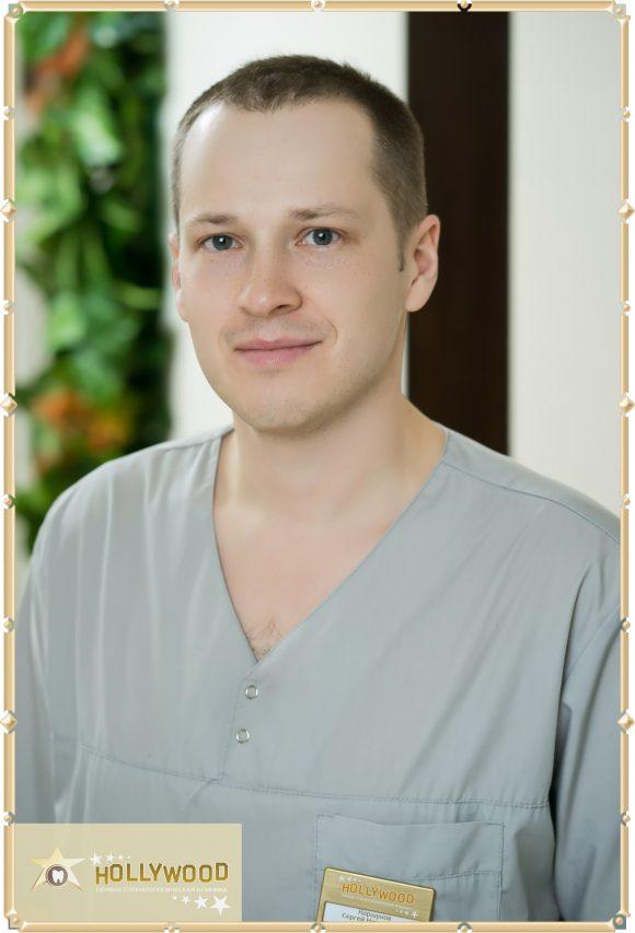 Коршунов Сергей Николаевич