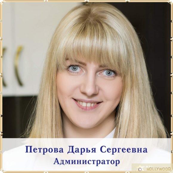 Петрова Дарья Сергеевна