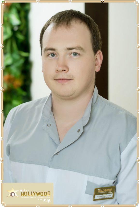 Вдовкин Андрей Владимирович
