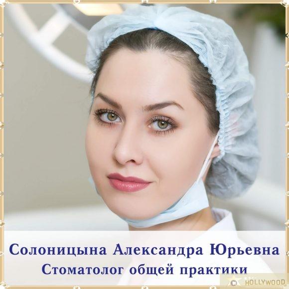 Солоницына Александра Юрьевна